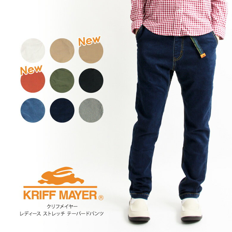 【最大15%OFFクーポン対象】KRIFF MAYER(クリフメイヤー) クライミングパンツ テーパードパンツ デニム ヒッコリー ツイル レディース (1524015l) バレンタインギフト