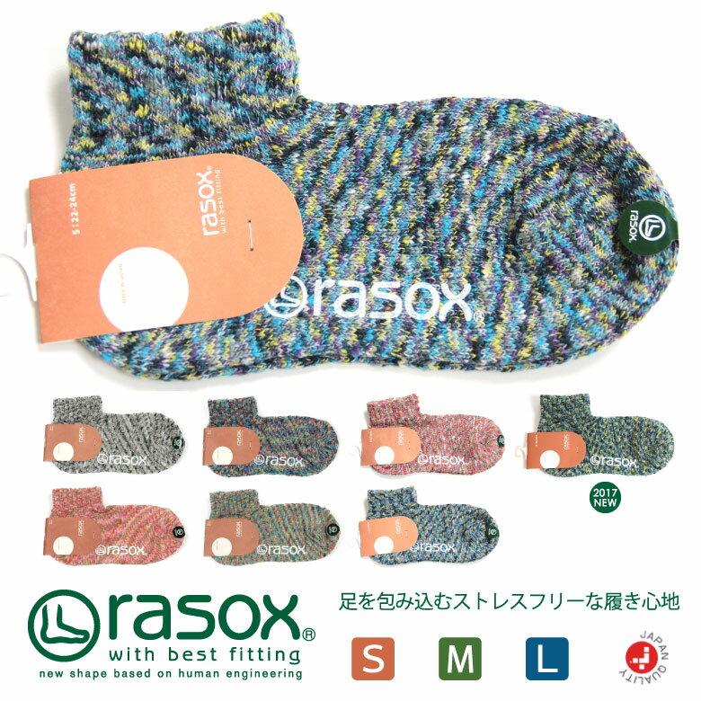 【MAX20%OFFクーポン対象】rasox(ラソックス) 靴下 スプラッシュ ロウ ソックス 日本製 Made in Japan レディース メンズ 女性用 男性用 ショート丈 (ca061an39)【メール便送料無料/代引き不可】