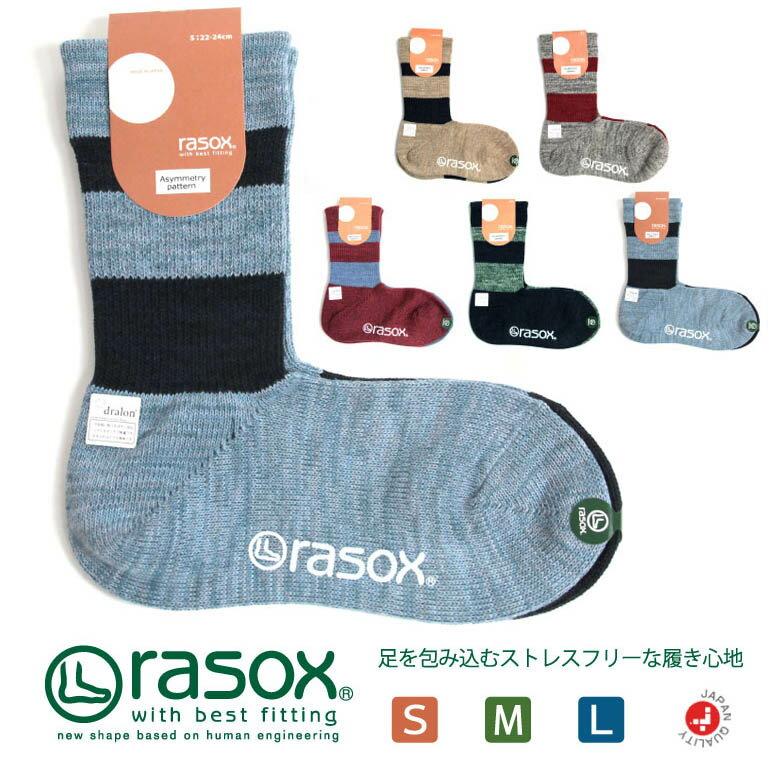 【MAX20%OFFクーポン対象】rasox(ラソックス) 靴下 ソックス ボーダー ミックス メンズ レディース 男性用 女性用 日本製 rasox ラソックス (ca090cr10)【メール便送料無料/代引き不可】
