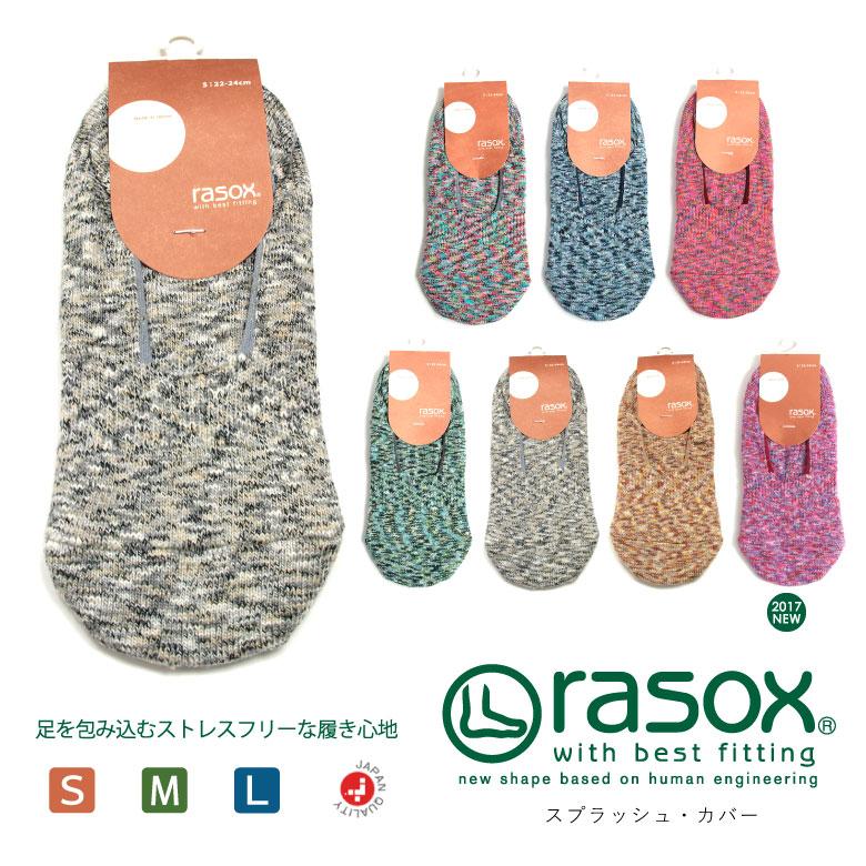 【MAX20%OFFクーポン対象】rasox(ラソックス) 靴下 ソックス スプラッシュ・カバー カバーソックス 脱げない フットカバー ショートソックス 日本製 男女兼用(ca141c001)【メール便送料無料/代引き不可】