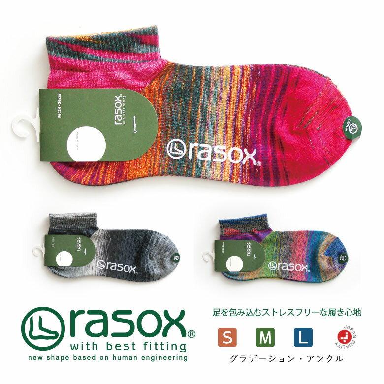 【MAX20%OFFクーポン対象】rasox(ラソックス) 靴下 ソックス グラデーション・アンクル くるぶし丈 ショートソックス メンズ レディース 男性用 女性用 日本製 【メール便送料無料/代引き不可】(ca171an01)