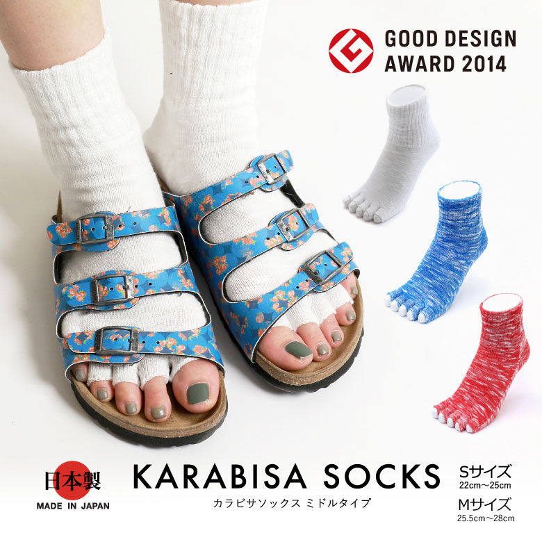 【MAX20%OFFクーポン対象】KARABISA SOCKS(カラビサソックス) 5本指ソックス 5本指靴下 ミドルタイプ ビルケンシュトックのサンダルには最適なソックス フェス レディースソックス 日本製 【メール便送料無料/代引不可】(kbm)【ラッキーシール対応】