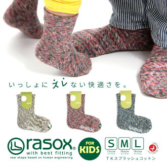 () (tk150cr01) made in the childs pair Japan of children of rasox (ラソックス) TK splashing cotton kids socks socks mixture cotton crew 丈杢男