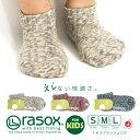 【最大20%OFFクーポン対象】rasox(ラソックス) TKスプラッシュロウ キッズ ベビー 靴下 ソックス ミックス コットン …