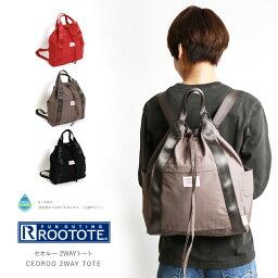 有ROOTOTE(rutoto)seoruryukkudeipakku 2WAY大手提包媽媽包背面拉鏈的輕量大容量女士(3390)