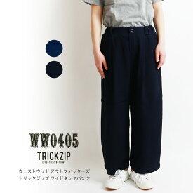 【MAX20%OFFオフクーポン対象】Westwood Outfitters(ウエストウッド アウトフィッターズ) ワイドパンツ タックパンツ トリックジップ ストレッチ レディース ガウチョ (8117023)