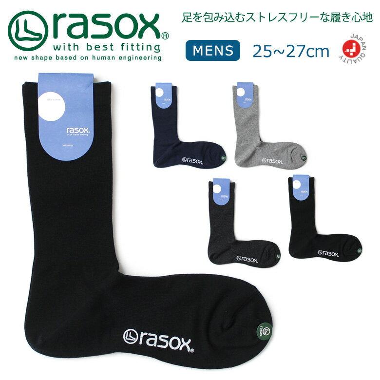 【MAX20%OFFクーポン対象】rasox(ラソックス) 靴下 ソックス セミドレス メンズ ビジネス フォーマル 男性用 日本製 (bu170cr01)