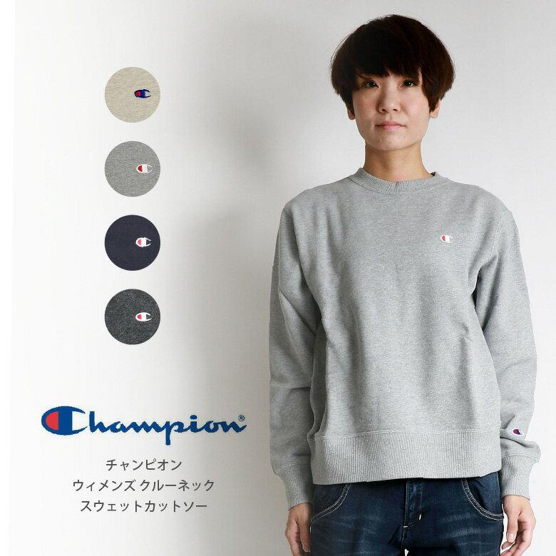 【最大15%OFFクーポン対象】Champion(チャンピオン) スウェット トレーナー プルオーバー ベーシック 無地 レディース (c3-c019)