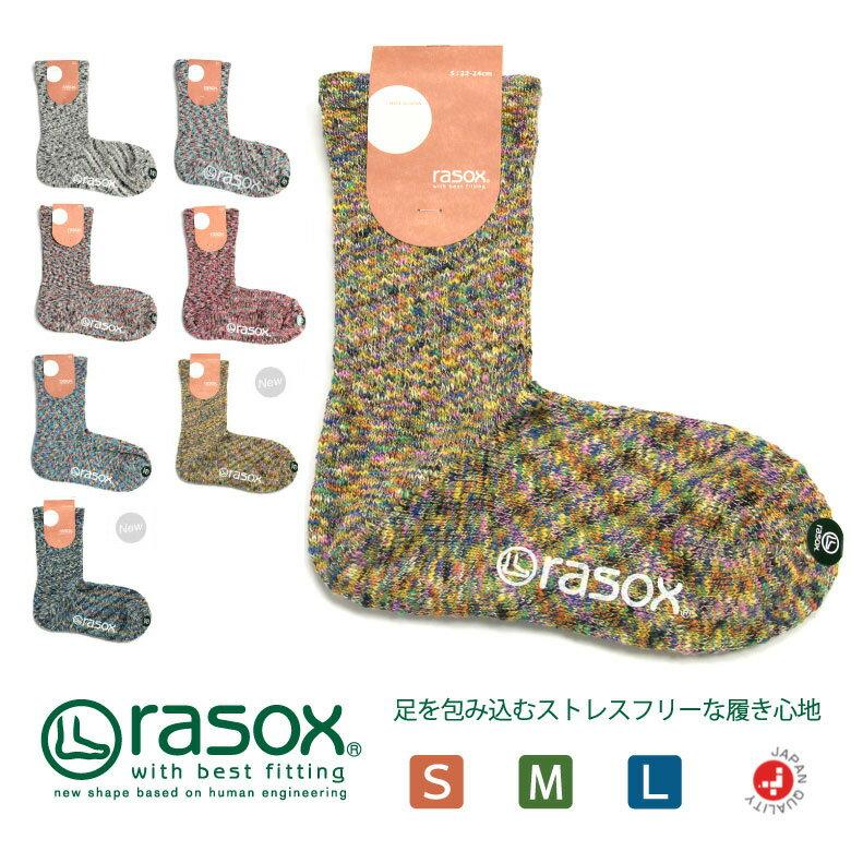 【MAX20%OFFクーポン対象】rasox(ラソックス) 靴下 ソックス スプラッシュ コットン クルー丈 杢 レディース メンズ 女性用 男性用 男女兼用 日本製 【メール便送料無料/コンビニ・代引不可】(ca060lc35)