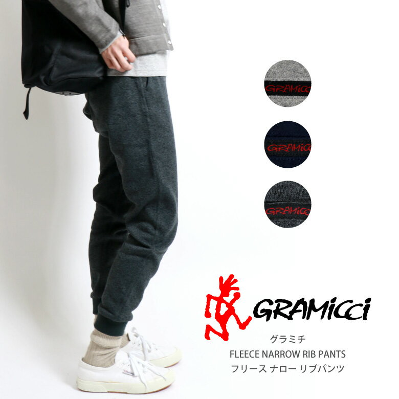 【最大15%OFFクーポン対象】Gramicci(グラミチ) フリース ナローパンツ リブパンツ クライミングパンツ レディース 無地 (gup-17f007)
