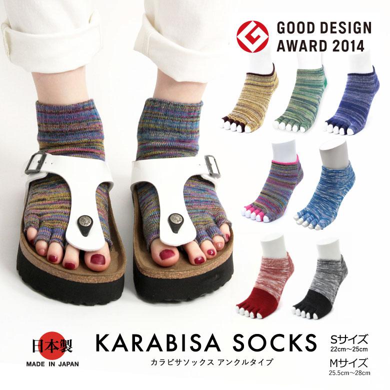 【MAX20%OFFクーポン対象】KARABISA SOCKS(カラビサソックス) 5本指ソックス 5本指靴下 ショートソックス ビルケンシュトックのサンダルには最適なソックス フェス レディースソックス 日本製【メール便送料無料/代引不可】(kba)