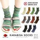 【最大2,000円OFFクーポン対象】KARABISA SOCKS(カラビサソックス) 5本指ソックス 靴下 5本指靴下 ビルケンシュトック…