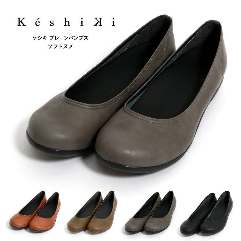 【MAX20%オフクーポン対象】Keshiki(ケシキ) プレーンパンプス 靴 ソフトヌメ 日本製 正規取扱店 コンフォートシューズ 制菌・防臭仕様 レディース (ke002)