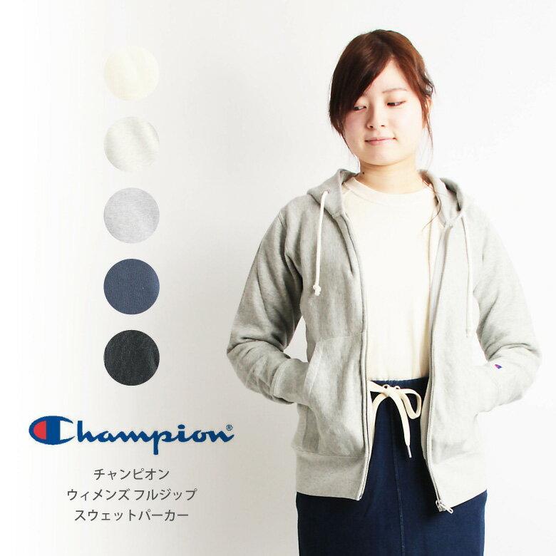 【MAX20%OFFクーポン対象】Champion(チャンピオン) スウェット ジップパーカー UVカット 裏毛 無地 レディース (cw-k109) 【送料無料】