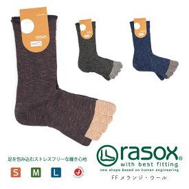 【MAX10%OFFクーポン対象】rasox(ラソックス) 5本指靴下 5本指ソックス FFメランジ・ウール メンズ レディース 男性用 女性用 日本製 (ca172cr01)プレゼント ギフト 新生活