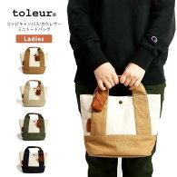 toleur(トーラ)トートバッグキャンバス生地刺繍コットン牛革カウレザーミニ大容量通学通勤レディース(11568)