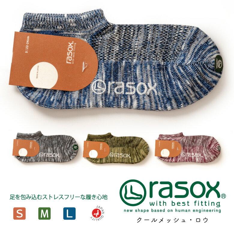 【MAX20%OFFクーポン対象】rasox(ラソックス) 靴下 ショートソックス スニーカーソックス クールメッシュ 接触冷感繊維 吸放湿性 コンフォート メンズ レディース 日本製 (ca131sn03)