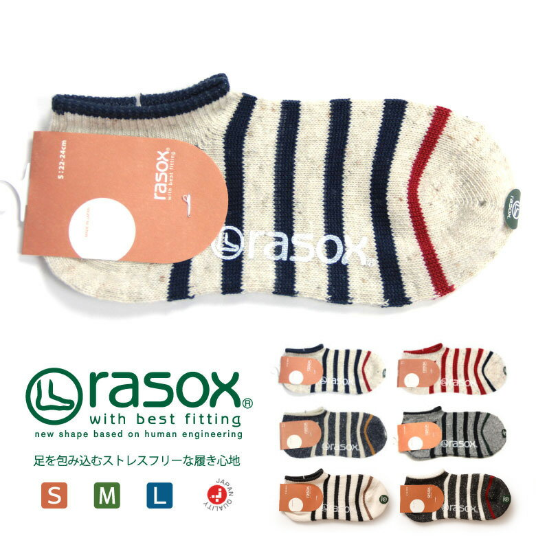 【MAX20%OFFクーポン対象】rasox(ラソックス) 靴下 スニーカーソックス ショート丈 コットンボーダー くるぶし丈 アンクル丈 ロウ 杢 レディース メンズ 女性用 男性用 日本製(メール便送料無料) (ca141sn01)