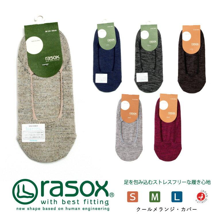 【MAX20%OFFクーポン対象】rasox(ラソックス) 靴下 ソックス クールメランジ カバーソックス フットカバー 脱げない ショートソックス ソフィスタ メンズ レディース MADE IN JAPAN 日本製 男女兼用 (ca161c002)
