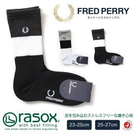 【MAX20%OFFオフクーポン対象】FRED PERRY(フレッドペリー) 靴下 モノトーン ソックス ミドルソックス ラソックス コラボ メンズ レディース 男性用 女性用 日本製 MONOTONE MIDDLE SOCKS (f19862)