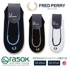 【MAX20%OFFオフクーポン対象】FRED PERRY(フレッドペリー) 靴下 ソックス カバーソックス ラソックス コラボ メンズ レディース 男性用 女性用 日本製 COVER SOCKS (f19864)
