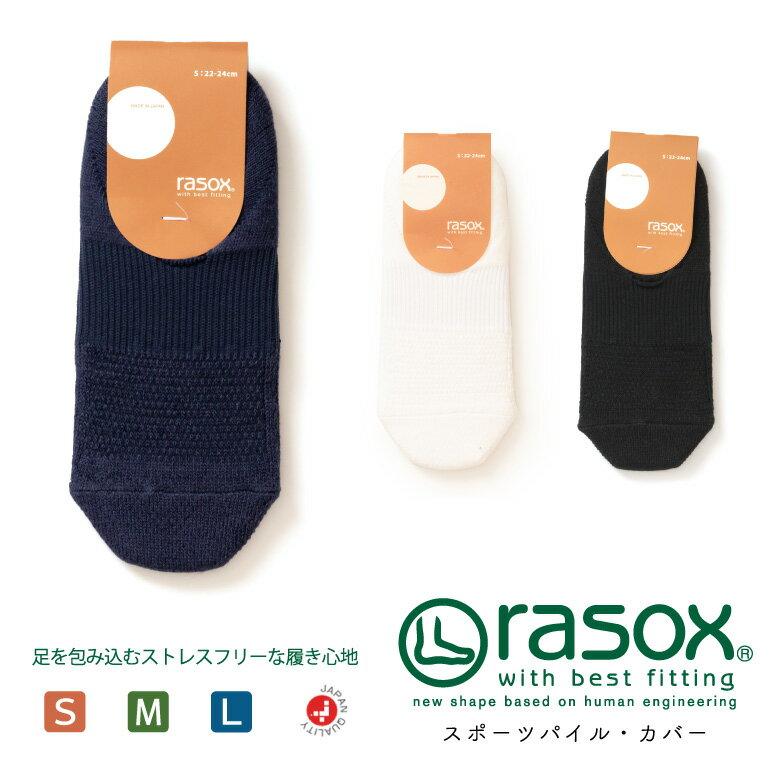 【MAX20%OFFクーポン対象】rasox(ラソックス) 靴下 カバーソックス 脱げない フットカバー スポーツ 吸汗速乾素材 消臭 防汚 抗菌 クールマックス コンフォート メンズ レディース 日本製 (sp181co01)