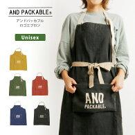 ANDPACKABLE(アンドパッカブル)エプロンレディース大きめポケットパッカブルリネン料理教室プレゼント(4562311-lo)
