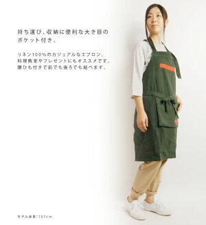 ANDPACKABLE(アンドパッカブル)エプロンレディース大きめポケットパッカブルリネン料理教室プレゼント(4562311-pa)