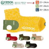 rasox(ラソックス)靴下ショートソックスリブソックスくるぶしソックスビッグスラブコンフォートメンズレディース日本製(ca181an02)