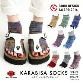 【最大1000円OFFクーポン対象】KARABISA SOCKS(カラビサソックス) 5本指靴下 5本指ソックス ショートソックス ビルケンシュトックのサンダルには最適なソックス レディース メンズ ユニセックス 日本製 (kba)プレゼント ギフト