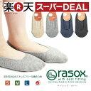 【クーポン対象外】rasox(ラソックス) 靴下 ベーシックカバー カバーソックス フットカバー 脱げない ショートソック…