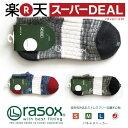 【クーポン対象外】rasox(ラソックス) 靴下 ソックス パネルスニーカー くるぶし丈 ショートソックス メンズ レディー…