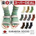 【クーポン対象外】KARABISA SOCKS(カラビサソックス) 5本指ソックス 靴下 5本指靴下 ビルケンシュトックのサンダルにも最適なソックス 足首ウォー...