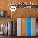 アルバム 1000枚(ポケット台紙付)\かわいいおまけ付/大容量 プレゼント 赤ちゃん ベビー キッズ 家族写真 フォト…