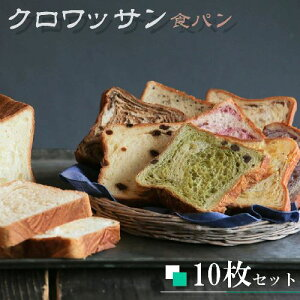 【KIYOKA MORIMOTO】クロワッサン食パン 10枚セット サクサク もっちり もちもち ふっくら ふんわり[レモン・オレンジ・黒ごま・抹茶イチゴ・抹茶あずき・ブルーベリー・シナモン・メープル・