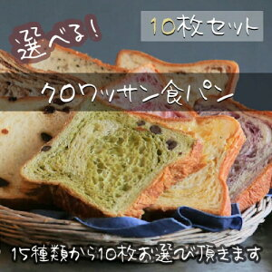 【KIYOKA MORIMOTO】キヨカモリモト クロワッサン 食パン 選べる10枚 プレーン・レーズン・クルミ・イチゴ・マロン・レモン・オレンジ・黒ごま・抹茶イチゴ・抹茶あずき・ブルーベリー・シナ