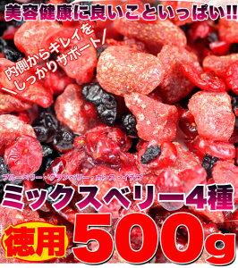 徳用 ミックスベリー 4種 500g お徳用 ドライフルーツ 乾燥 常温 ベリー クランベリー ストロベリー ブルーベリー カシス イチゴ