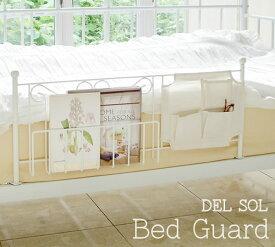 ベッドガード MIDS-BG40 幅79,5cm ホワイト色ベッド棚 ベッドフェンス キッズ家具
