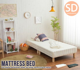 木製セミダブルベッド 幅120cm 分割式 コイルスプリングマットレス 送料無料