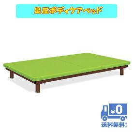 医療用ベッド 足圧ボディケアベッド メディカルベッド 介護用ベッド クリニック 福祉施設 送料無料