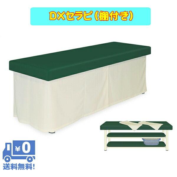 医療用ベッド メディカルベッド 介護用ベット マッサージベット カーテン付き 棚付き セラピ 送料無料