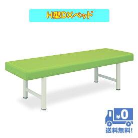 医療用ベッド メディカルベッド 介護用ベット マッサージベット H型DXベッド 送料無料