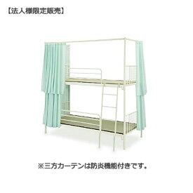 スチール2段ベッド 三方防炎カーテン+フレーム+タタミ IJBS-C201T サイドレール 梯子付 明るいホワイト色 選べる2色のカーテン 送料別途商品