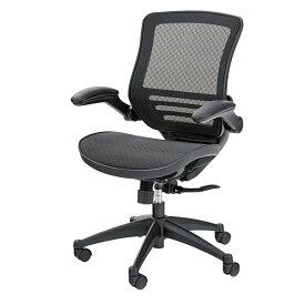 チェア OAチェア PCチェア 肘付き メッシュ オフィスチェア 固定肘 肘収納 ガス昇降 おしゃれ かっこいい 座り心地 ブラックフレーム