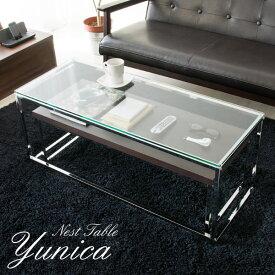 ネストテーブル ガラス 天板 Yunica 脚 クロームメッキ 送料無料
