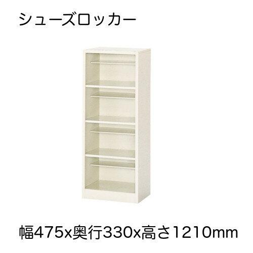 シューズロッカー シューズBOX シューズボックス 下駄箱 1列4段 8人用 玄関 スチールタイプ 日本製 完成品 オープンタイプ