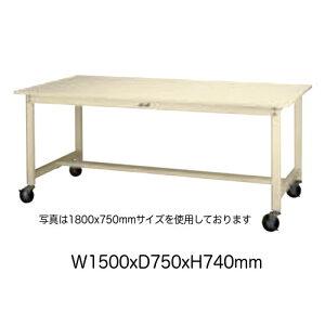 作業台 テーブル ワークテーブル ワークベンチ 150cm 75cm キャスター 移動式 耐荷重 160kg 塩ビシート 天板 工場 作業場 軽量 天板 耐熱80度 ワンタッチ 100φ ゴムキャスター