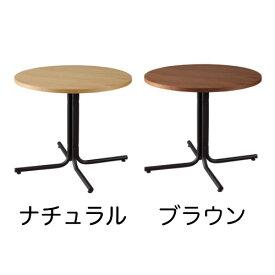 ダイニングテーブル テーブル 丸 おしゃれ 安い かっこいい 北欧 シンプル スッキリ 十字脚 ナチュラル ブラウン カフェテーブル 天然木 スチール 頑丈 丈夫