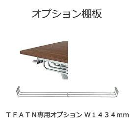 平行スタッキングテーブル用オプション TFATNS用 棚 幅180cm用 追加棚 オプション棚 送料無料
