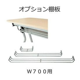 平行スタッキングテーブル用オプション TFNTA用 棚 幅70cm用 追加棚 オプション棚 送料無料